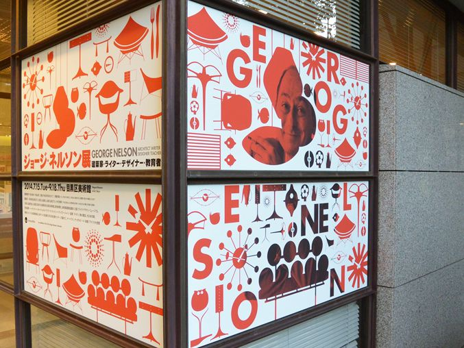 george-nelson-exhibition-at-meguro_report_001