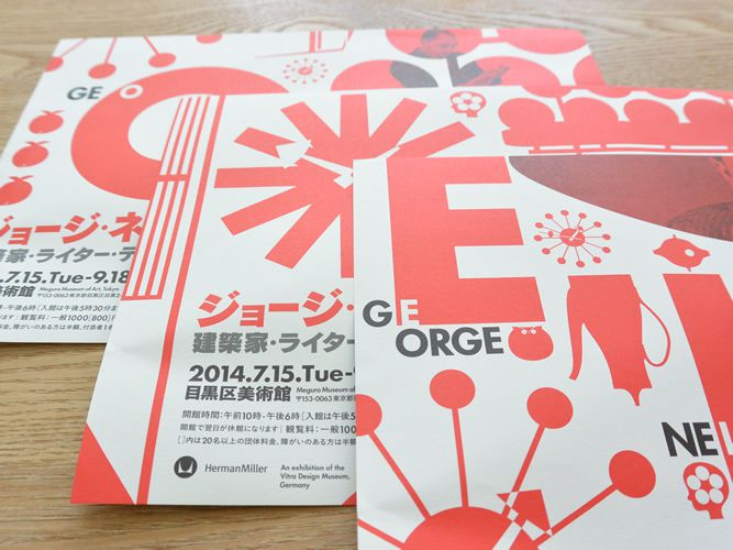 george-nelson-exhibition-at-meguro_report_002