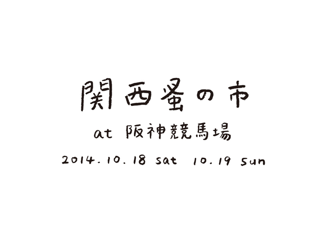 kansai_nominoichi