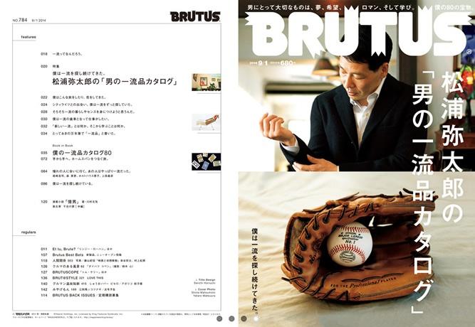 Brutus No. 784 松浦弥太郎の「男の一流品カタログ」表紙