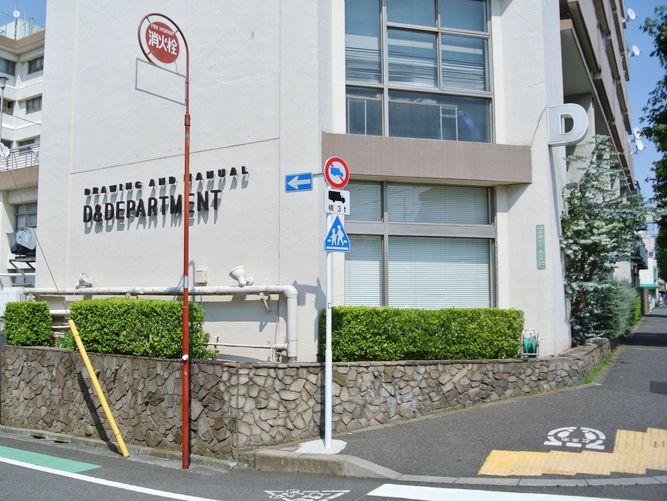 D DEPARTMENT TOKYO_005