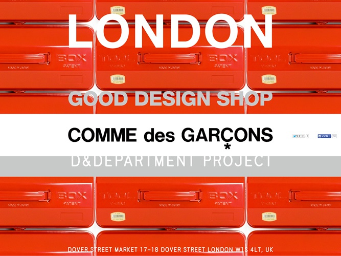 D&DEPARTMENTがロンドン進出!「GOOD DESIGN SHOP LONDON」出店