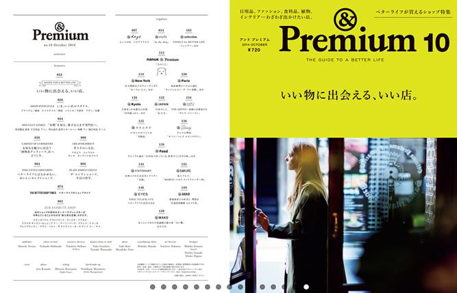 『&Premium』最新号は「いい物に出会える、いい店。」