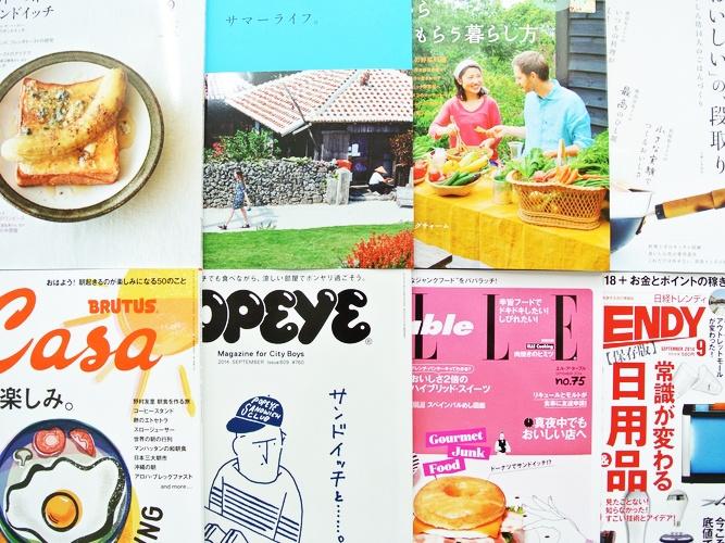 最近買った雑誌8冊