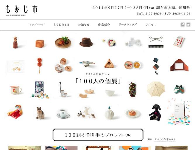 「もみじ市2014」の公式サイトオープン!出展作家100組を発表