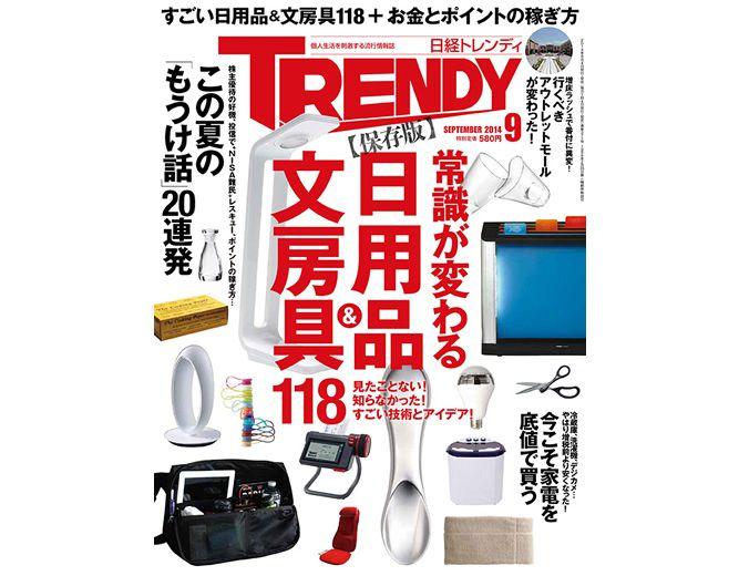 日経トレンディ最新号は『常識が変わる日用品&文房具118』特集