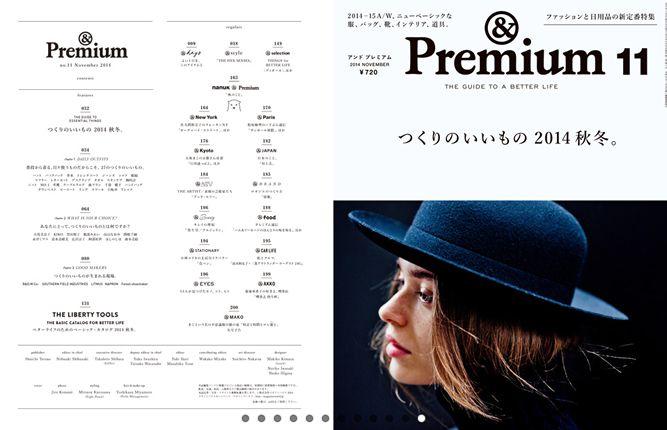 『& Premium』最新号はファッションと日用品特集「つくりのいいもの 2014 秋冬。」