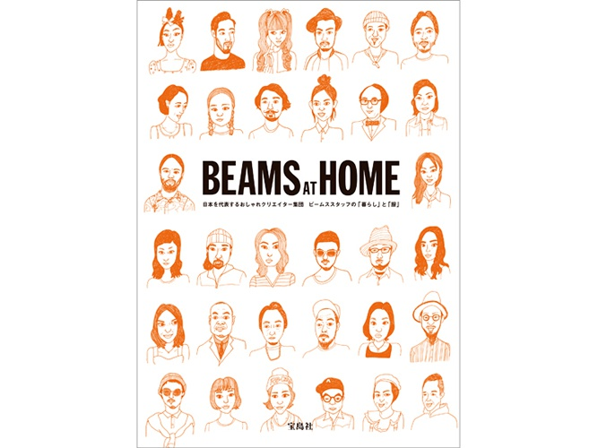 BEAMS-AT-HOME