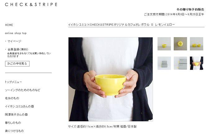 CHECK and STRIPE yumiko iihoshi porcelain