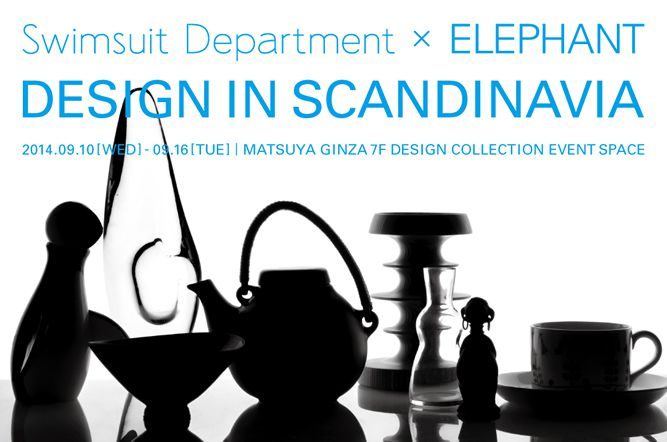 Swimsuit Department × ELEPHANT!「DESIGN IN SCANDINAVIA」開催