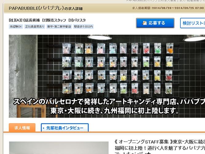 PAPABUBBLE(パパブブレ)が九州初上陸!カフェ併設の福岡店オープン