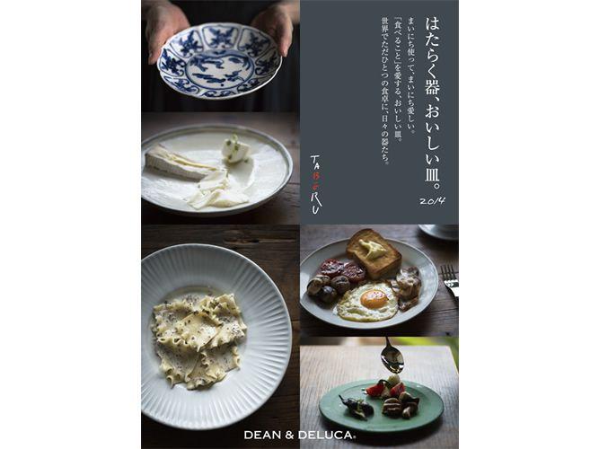 「はたらく器、おいしい皿。2014」開催
