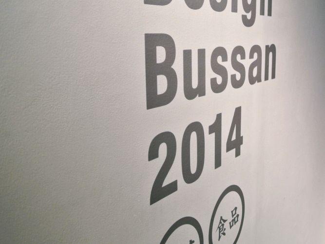 design-bussan-2014_002