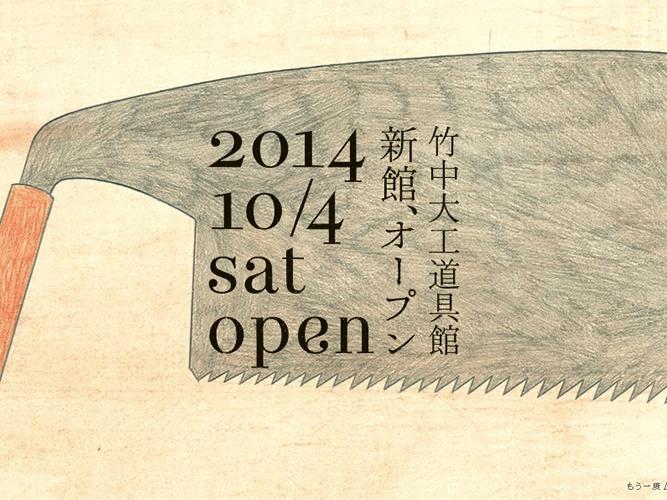日本唯一の大工道具の博物館「竹中大工道具館」