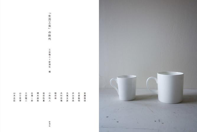 三谷龍二著『「生活工芸」の時代』と刊行記念トーク