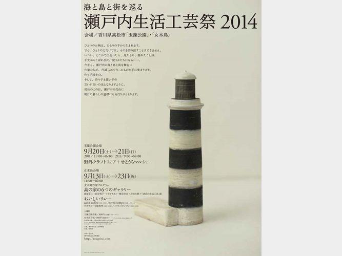 「瀬戸内生活工芸祭2014」、始まる
