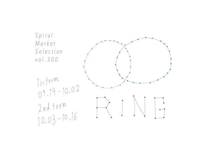 spiral market selection vol.300 Ring