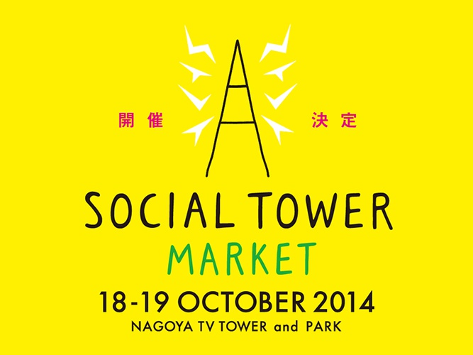 social tower market 2014