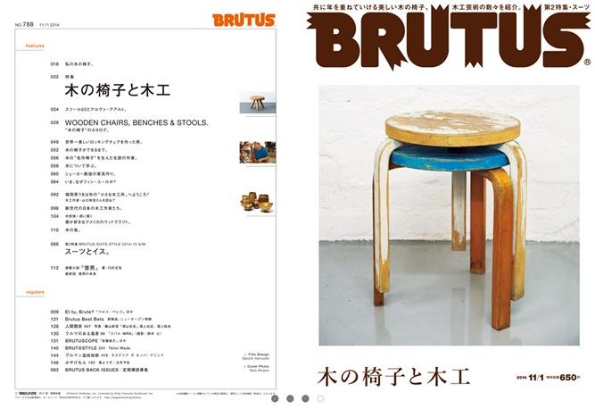 買う!ブルータス最新号は『木の椅子と木工』特集