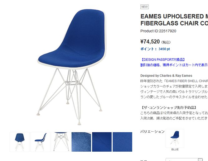 EAMES UPHOLSERED MOLDED FIBERGLASS CHAIR CONRAN BLUE