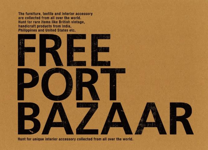 アンティーク・ヴィンテージの雑貨・家具だらけ「FREE PORT BAZAAR」