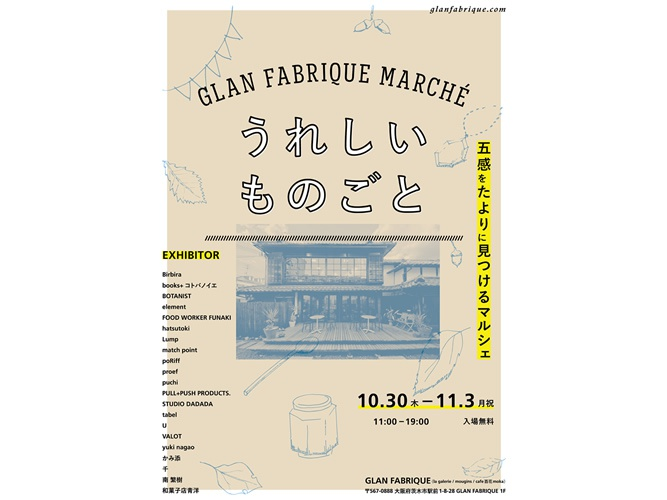 GLANFABRIQUE_MARCHE