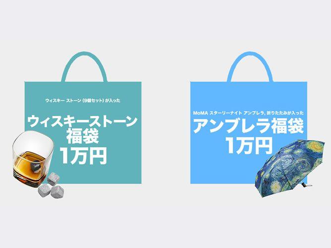 MoMA STOREが秋福袋を発売