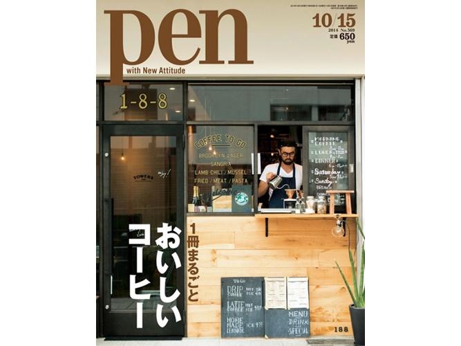 Pen最新号は「1冊まるごと おいしいコーヒー」