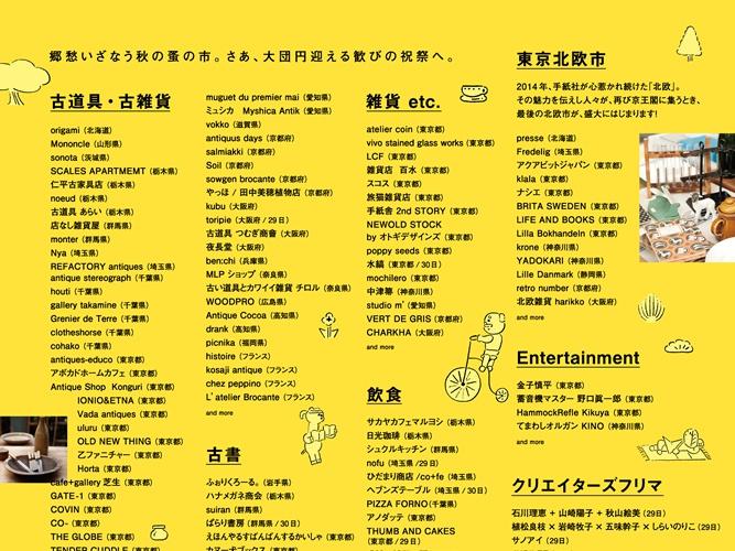 Tokyo Nominoichi 6th