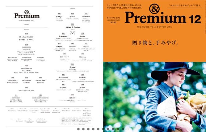 『&Premium』最新号は「贈り物と、手みやげ。」