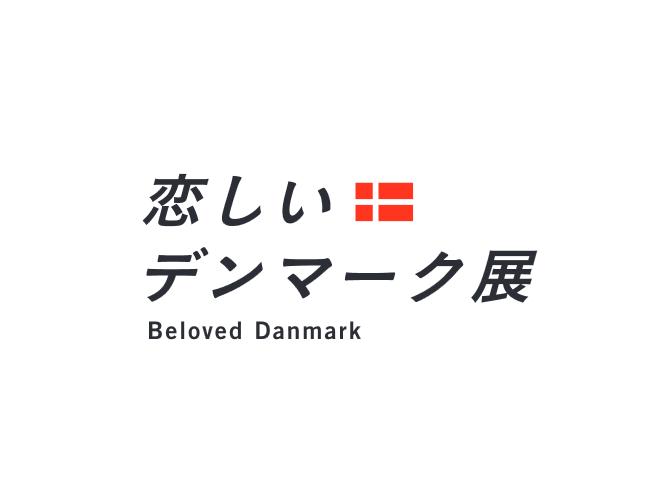 北欧の名作家具を多数展示「恋しいデンマーク展」