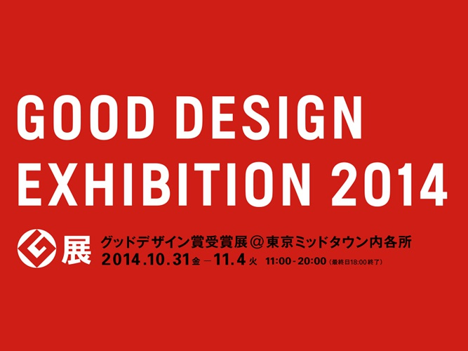 gooddesign_exhibition_2014