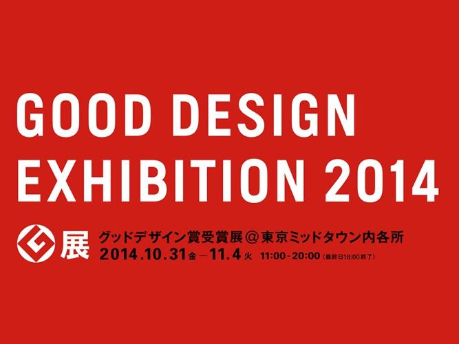 gooddesign_exhibition_2014