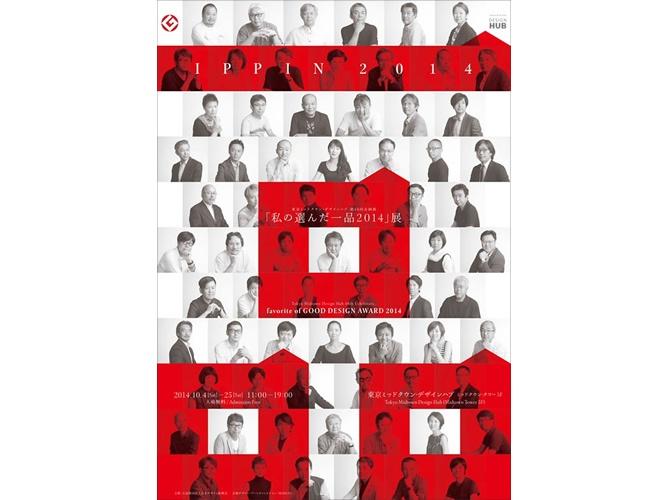 グッドデザイン賞審査員による「私の選んだ一品 2014」展