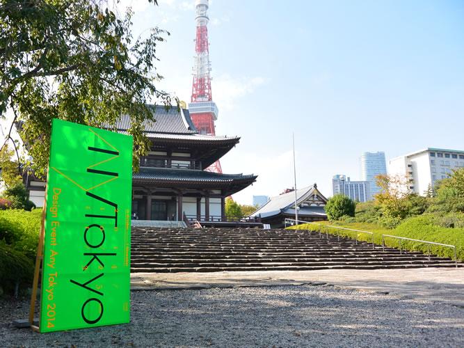 ANY-TOKYO-2014_03