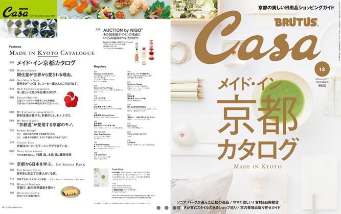 カーサ・ブルータス最新号は『メイド・イン京都カタログ』