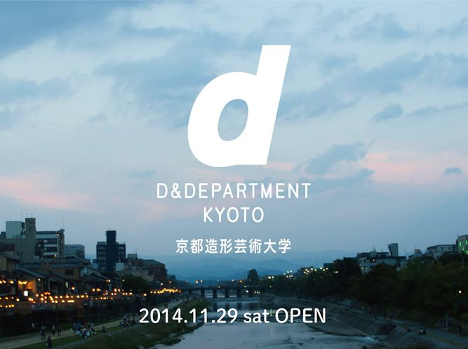 D DEPARTMENT KYOTO