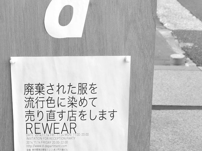 REWEAR_DandDEPARTMENT_001