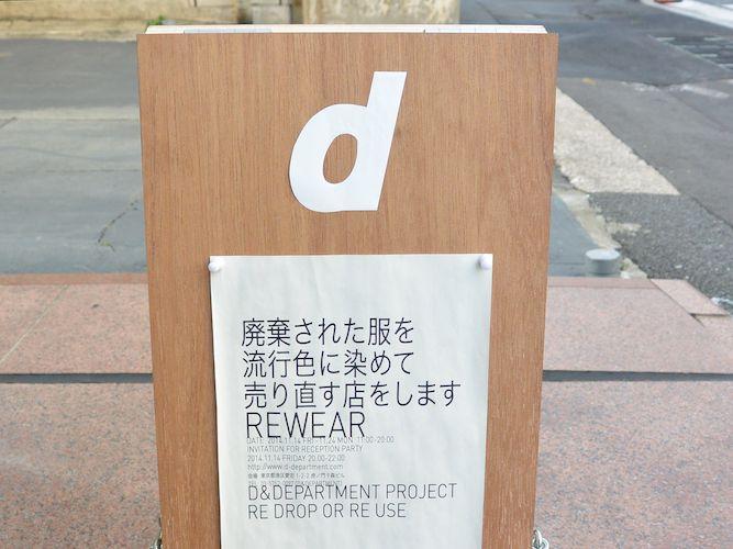 REWEAR_DandDEPARTMENT_003
