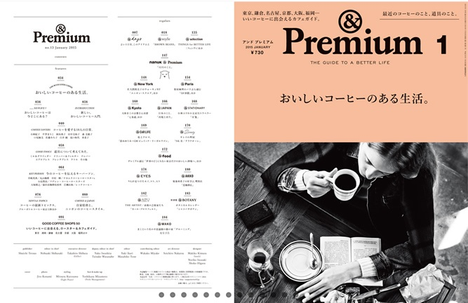 『&Premium』最新号はコーヒー特集
