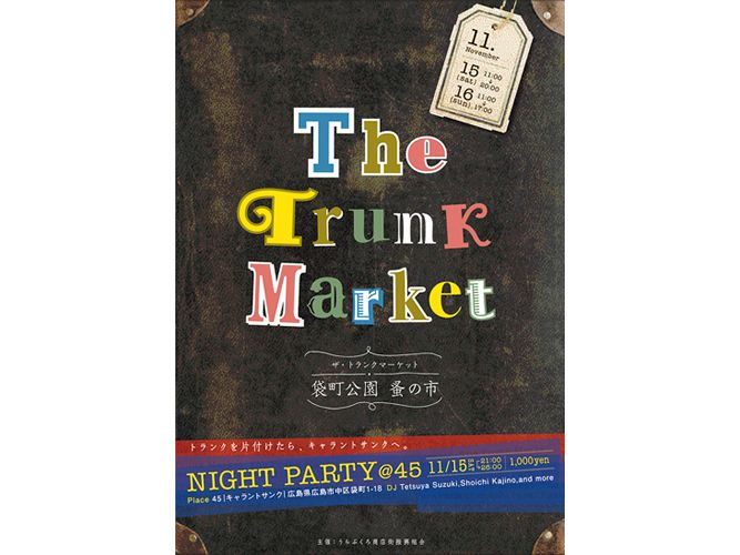 the trunk market 2014