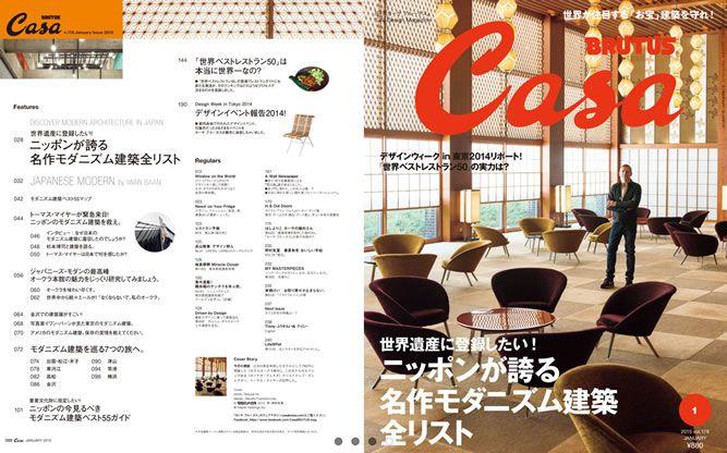 Casa BRUTUS最新号は「モダニズム建築」55件を特集