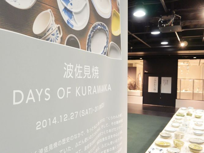DAYS OF KURAWANKA_Hikarie_001