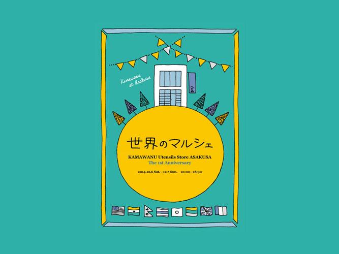 出展者が豪華…かまわぬ浅草店1周年で「世界のマルシェ」開催