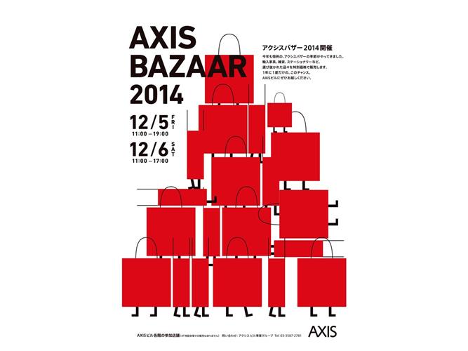 axis-bazaar-2014