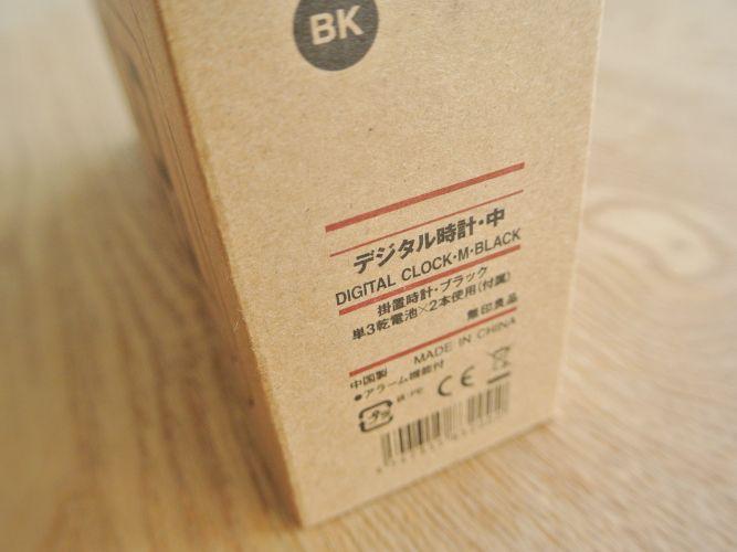 muji-clock-seiko-standard_003