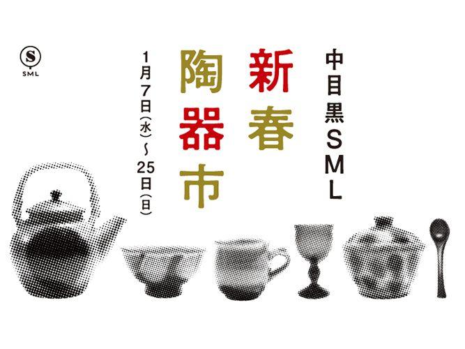 中目黒SMLで「新春陶器市」開催