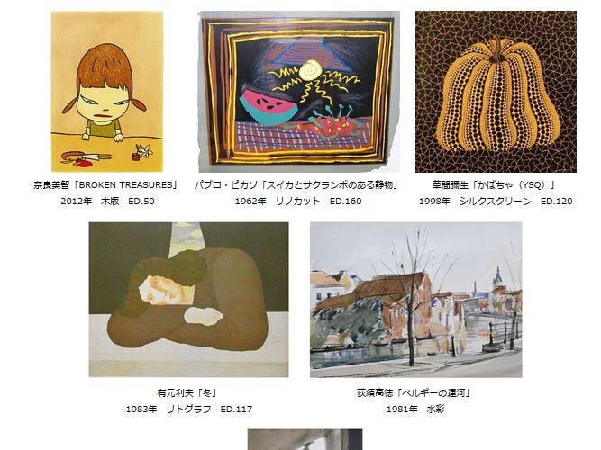 草間彌生らのアート作品が「特別奉仕価格」「特別セール価格」に!?