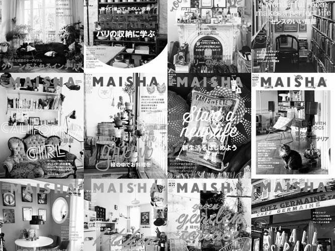 インテリア雑誌『MAISHA(マイシャ)』が休刊