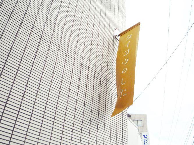 TAIYOU no SHITA